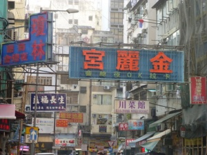 Another face of Hong Kong